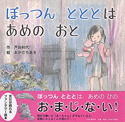 9784569782430: Pottsun tototo wa ame no oto.