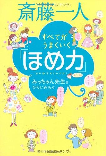 9784569806037: Saito hitori subete ga umaku iku homeryoku.