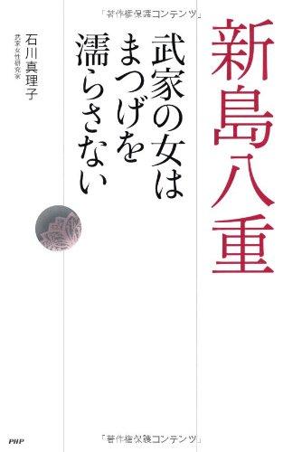 Nijima yae : Buke no onna wa matsuge o nurasanai.: Mariko Ishikawa