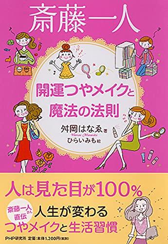 9784569808413: Saito hitori kaiun tsuya meiku to maho no hosoku.