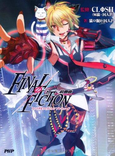 Final?fiction Prelude (Final Fiction Prelude) [The Book (Soft Cover)]: Nekoguchi sleep @ prisoner P