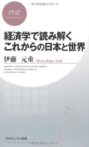 Keizaigaku de yomitoku korekara no nihon to