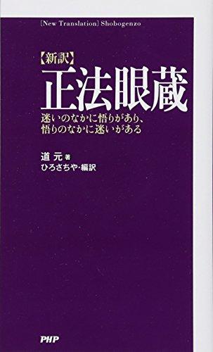 Shobo genzo : Shin'yaku : Mayoi no: Dogen; Sachiya Hiro