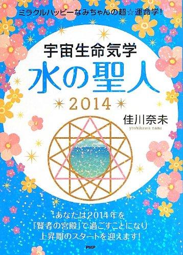 """UchuÌ"""" seimei kigaku mizu no seijin : editor: ToÌ""""kyoÌ"""" :"""