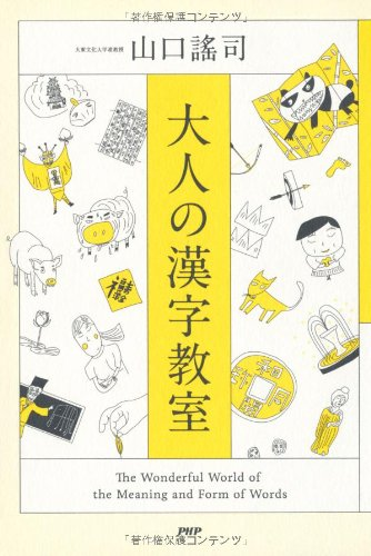 9784569815619: Otona no kanji kyōshitsu : the Wonderful World of the Meaning and Form of Words