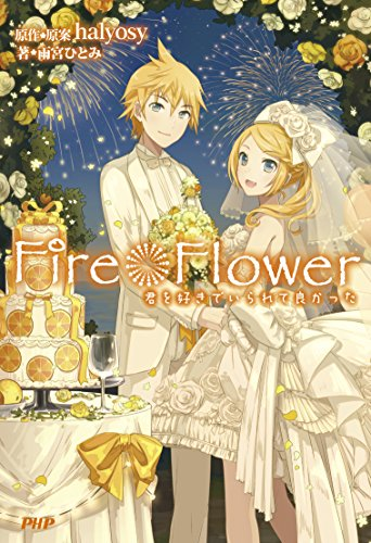 9784569823799: Fire◎Flower 君を好きでいられて良かった