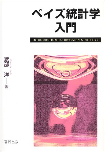 9784571200663: Beizu tōkeigaku nyūmon