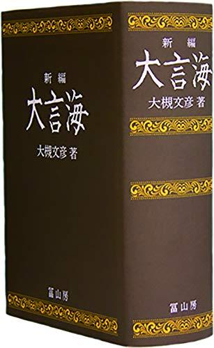 Daigenkai (Japanese Edition): Fumihiko Otsuki