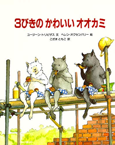 9784572003331: The Three Little Wolves and the Big Bad Pig (Japanese Edition)