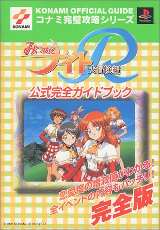9784575161373: Staring Knight R Daibouken Hen Official Complete Guide Book (Konami perfect capture series)