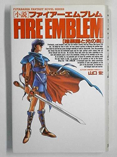 9784575231311: Novel Fire Emblem - Sword of Light and Darkness Dragon (FUTABASHA FANTASY NOVEL SERIES)