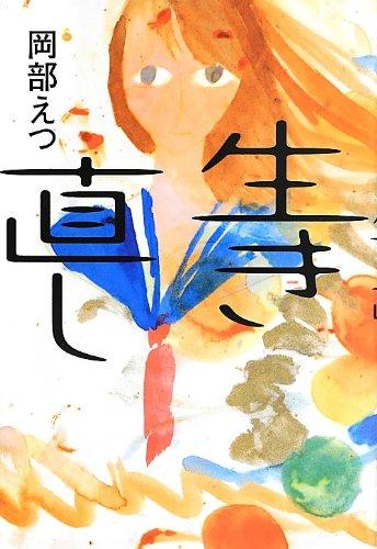 """ç"""" ã  ç  ã  : 2013. editor: Toà """"kyoà """" : Futabasha"""