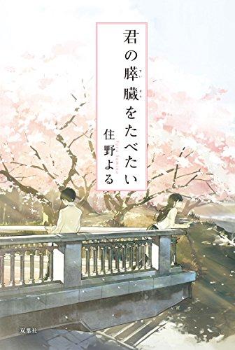 9784575239058: Kimi no suizo o tabetai.