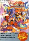 9784575284034: Breath of Fire 2 - child winning capture method of mission (SNES perfect capture series)