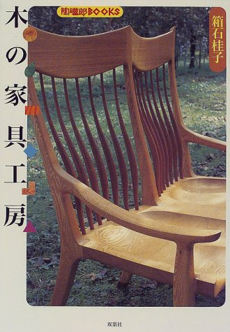 9784575287905: 木の家具工房 (陶磁郎BOOKS)