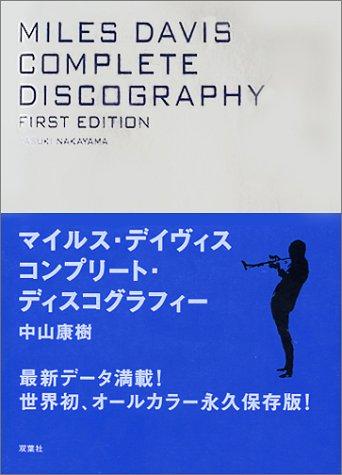 9784575291612: Miles Davis Complete Discography
