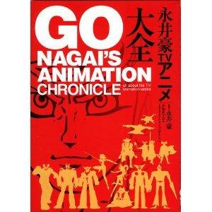 9784575295313: Go Nagai Art Book Nagai's Animation Chronicle Japanese
