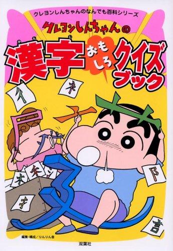 9784575298192: Kureyon shinchan no kanji omoshiro kuizu bukku.