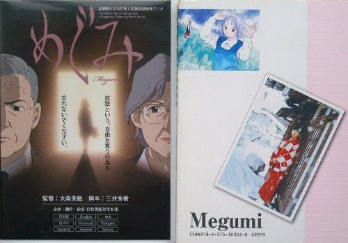 Megumi Documentary Manga On Abductions By North Korea Shigeru Yokota Sakie