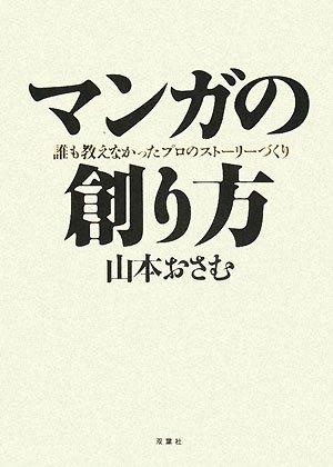 9784575300574: Manga No Tsukurikata: Daremo Oshienakatta Puro No Sutōrīzukuri