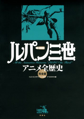 9784575304060: Anime Whole History Full Version Lupin the Third [The Book (Soft Cover)]