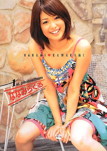 9784575304541: Nana mirakuru : Kawakami nanami fasuto nudo shashinshu.