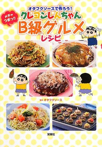 9784575305203: Otafuku sosu de tsukuro kureyon shinchan mechaumatsu bikyu gurume reshipi.