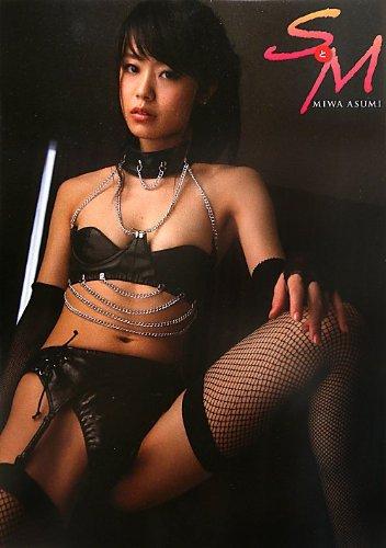 9784575305548: S y M Asumi Miwa Fotos (jap?n importaci?n)