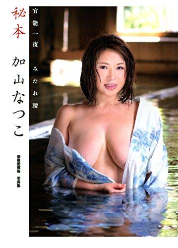 9784575307160: Hihon kanno ichiya midaregoshi kayama natsuko : Kayama natsuko shashinshu.