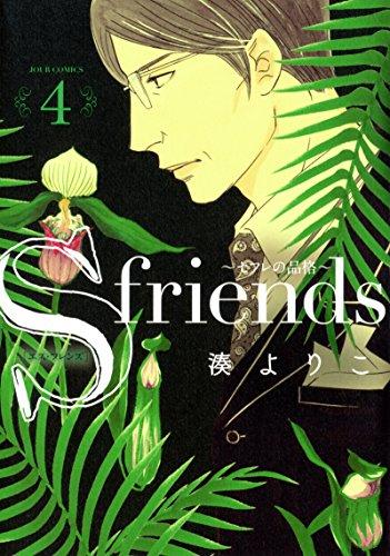 9784575335651: S-friends~セフレの品格~(4) (ジュールコミックス)