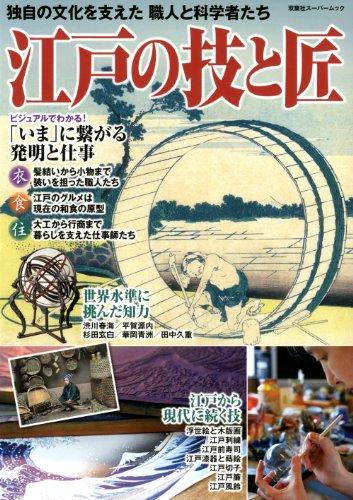 9784575453188: Edo no waza to takumi : dokuji no kōsai o hanatta shokunin to kagakusha o tettei karā kaisetsu! : dokuji no bunka o sasaeta shokunin to kagakushatachi.