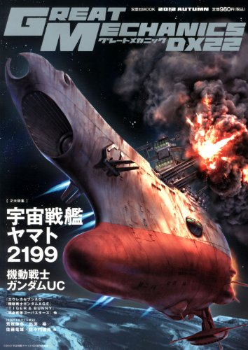 9784575464689: Great Mechanics DX22 [SPACE BATTLESHIP YAMATO 2199]