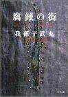 9784575506716: Fushoku no machi [Japanese Edition]