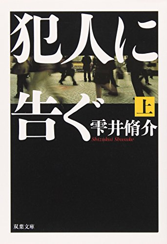 9784575511550: Hannin ni tsugu [Japanese Edition] (Volume # 1)