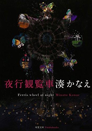 Yako Kanransha in Japanese: Minato Kanae