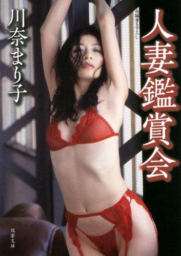 9784575515572: Hitozuma kanshokai : Kakioroshi chohen bijuku erosu.