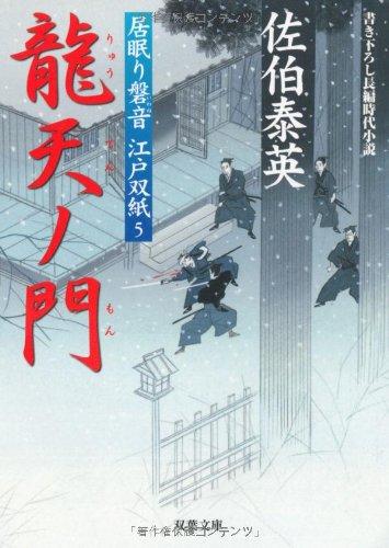 9784575661460: Ryuten no Mon - Inemuri Iwane Edozoshi 5 ( Japanese Edition )