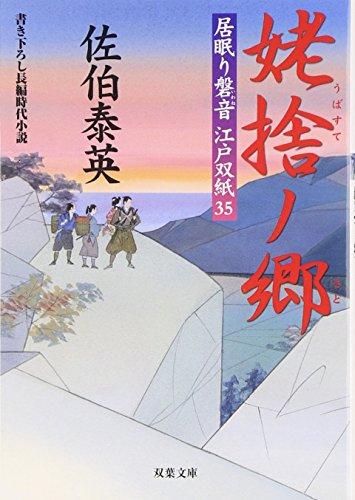 9784575664782: Ubasute no Sato - Inemuri Iwane Edozoshi 35 ( Japanese Edition )