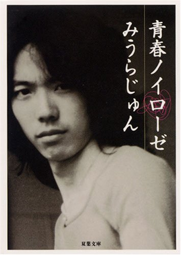 Seishun noiroÃŒze: Jun Miura