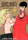 Lupin III Y (12) (Futaba Paperback - Classic Series): book