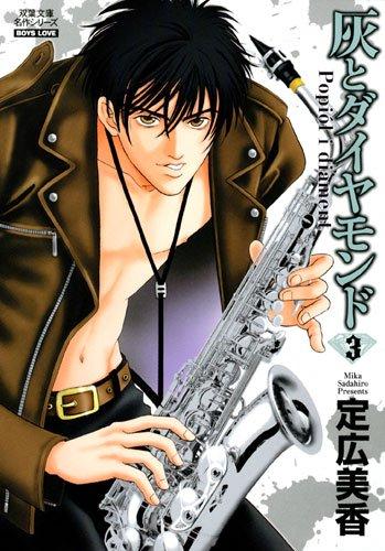 3 [Haito Diamond 3]: Sadahiro, Mika