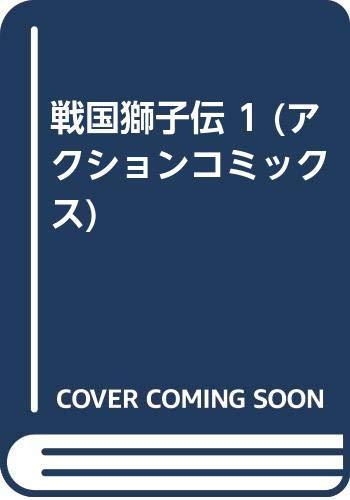 9784575816792: 戦国獅子伝 1 (アクションコミックス)