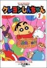 9784575820898: クレヨンしんちゃん (1) (Action comics―アニメコミックス)