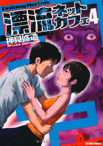 Hyoryu Net Cafe #4 (Action Comics) [Japanese Edition]: Futabasha