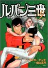 9784575936605: Lupin III Y (In Japanese)