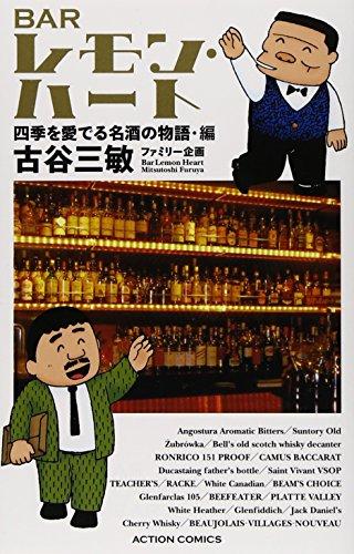 9784575961515: Ba remon hato. Shiki o mederu meishu no monogatarihen.