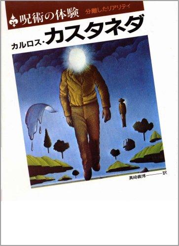 9784576000305: A Separate Reality = Jujutsu no taiken : bunri shita riariti [Japanese Edition]