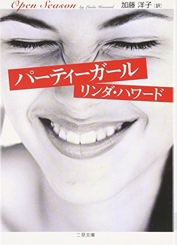 9784576020365: Open Season [In Japanese Language]
