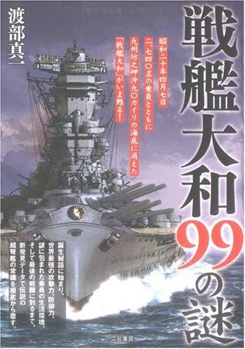 Senkan yamato 99 no nazo: Maboroshi no