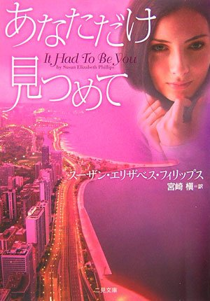 9784576062105: It Had To Be You (Japanese Edition)